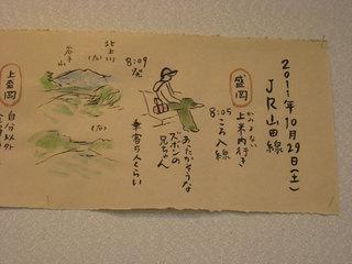 b12makimono11.jpg