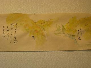 b12makimono25.jpg