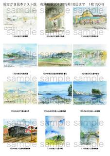 postcard130511-1sample.jpg