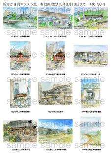 postcard130511-2sample.jpg