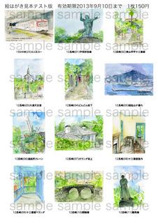 postcard130511-3sample.jpg