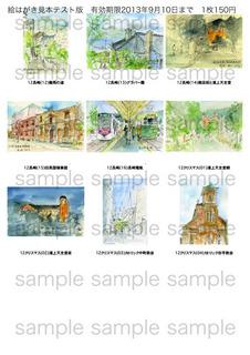 postcard130511-4sample.jpg